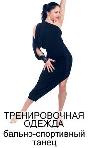 Тренировочная одежда для бально-спортивных танцев