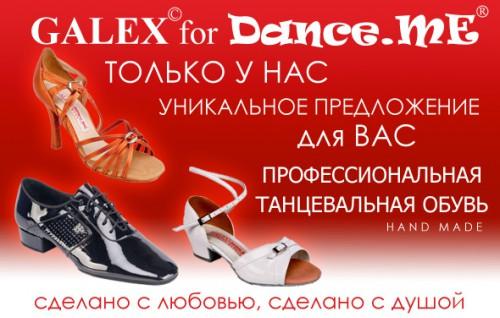 Танцевальная обувь Galex for Dance.Me