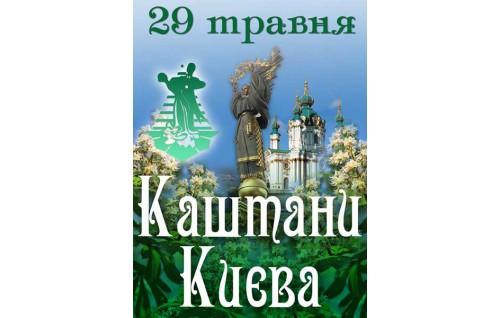 Приглашаем Всех на Турнир Каштаны Киева 2016!