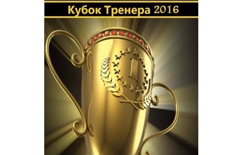 Ваш Триумф на Кубке Тренера. Финал весеннего КК Киева!
