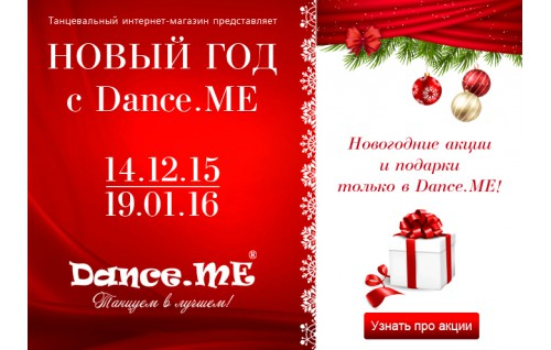 С 14 декабря по 19 января Новогодние акции и подарки только в Dance.ME!
