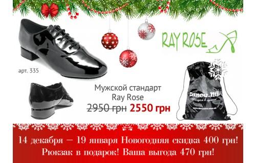 Мужской стандарт  Ray Rose с Новогодней скидкой + Подарок