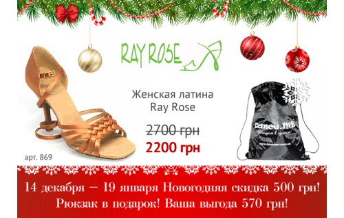 Новогодняя акция на женскую латину  Ray Rose + Подарок