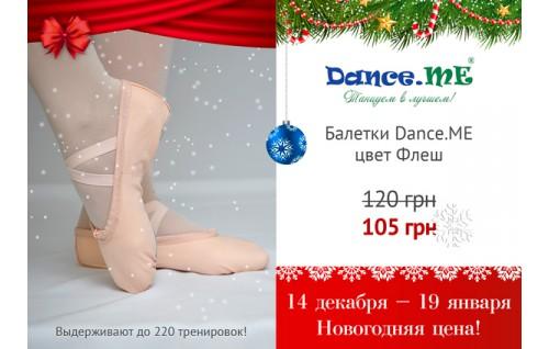 Акция на балетки! Успей купить по  лучшей цене!