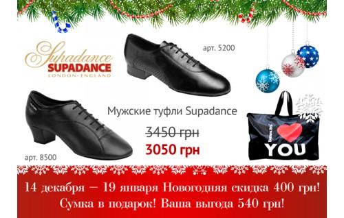 Новогодний Подарок и скидка на мужские туфли Supadance