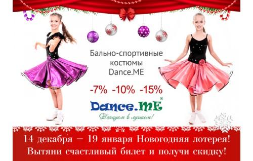 Беспроигрышная Новогодняя лотерея в Dance.ME!