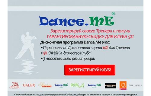 В магазине Dance.Me действует Дисконтная программа 10% и  5% СКИДКИ!