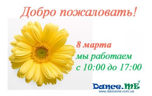 С 8 марта, дорогие девушки! Мы работаем в празничные дни и ждем Вас за подарками!