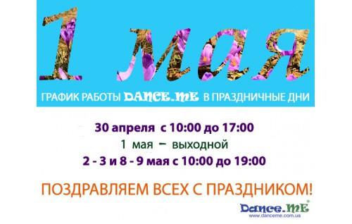 Поздравляем с 1 мая! График работы магазина Dance.ME