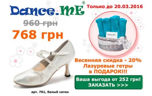 В Dance.ME для девушек весенняя СКИДКА - 20% и ПОДАРОК!