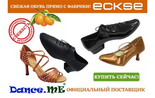В Dance.ME всегда свежая обувь ECKSE прямо с фабрики!
