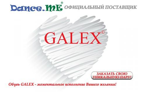 Обувь Galex – моментальное исполнение Вашего желания!