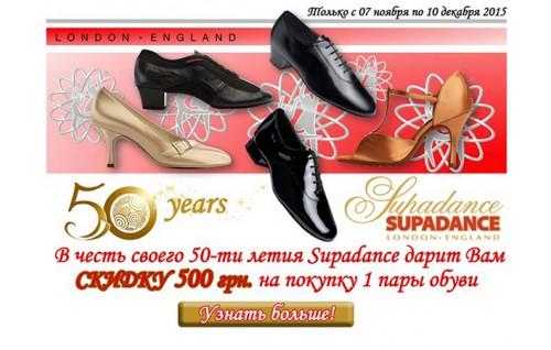 В честь своего 50-летия Supadance дарит всем скидку 500 грн!