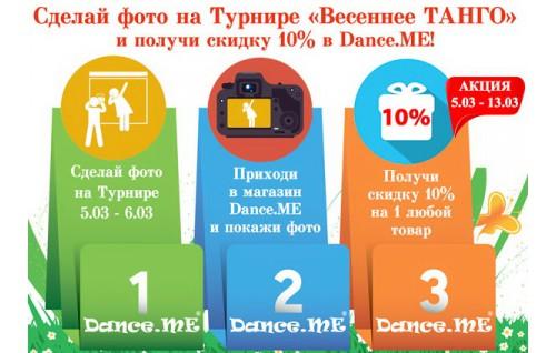 Акция! Сделай фото на Турнире «Весеннее Танго» – получи скидку 10% в  Dance.ME!