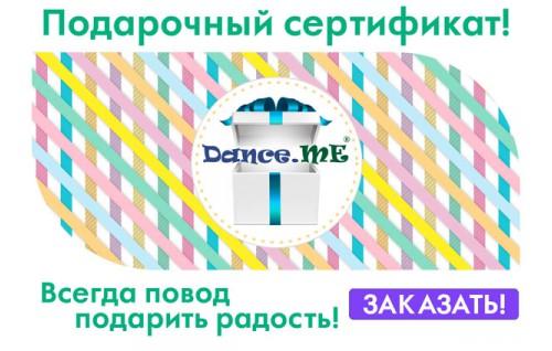 Электронный подарочный сертификат Dance.ME - всегда повод для радости