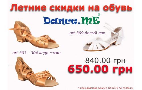 Летние скидки на бально-спортивную обувь для девочек Dance.Me!