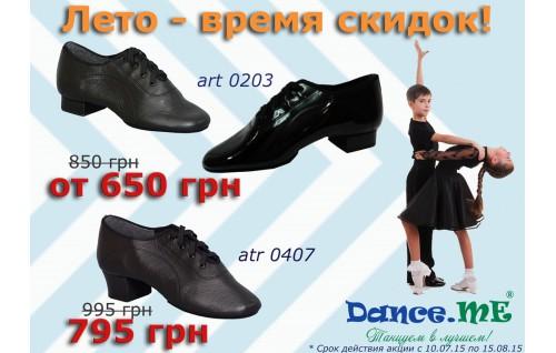 Лето - скидки на мужскую коллекцию обуви Dance.Me!