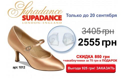 Туфли Supadance для стандарта по спеццене + ПОДАРОК!