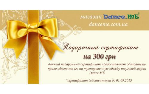 Подарочные сертификаты на 300 грн