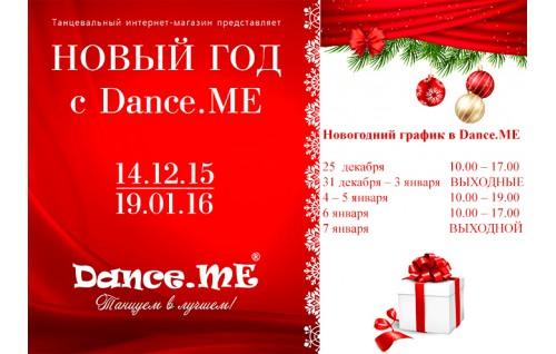 График работы магазина Dance.ME в Новогодние праздники!