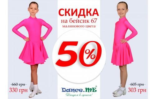 - 50% на бейсик 67, малинового цвета
