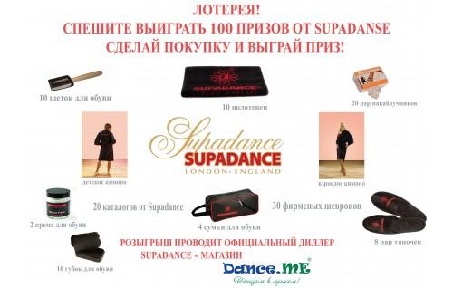 ЛОТЕРЕЯ! 100 призов от Supadance