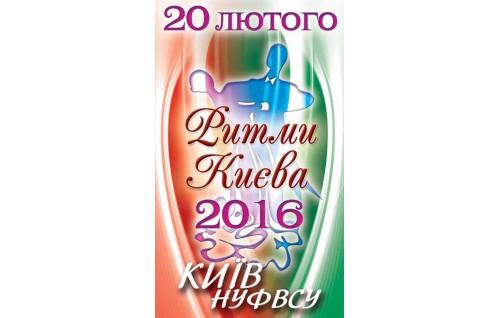 """Ждем всех на Турнире """"Ритмы Киева 2016"""""""